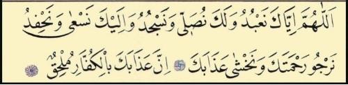kunut duaları Allâhumme iyyâke na'budu