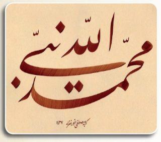Muhammedün nebiyyullah (Muhammed Allah'ın elçisidir.)